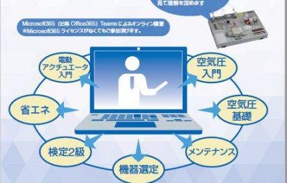 SMCオンライン技術講習会
