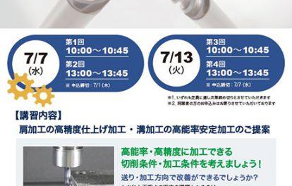 kyocera Web技術講習会